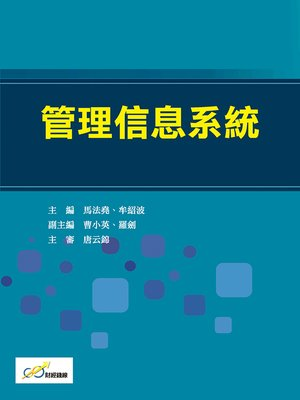 cover image of 管理信息系統