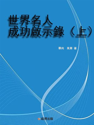 cover image of 世界名人成功啟示錄(上)