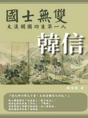 cover image of 國士無雙