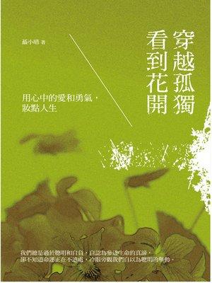 cover image of 穿越孤獨 看到花開