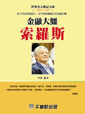 cover image of 金融大鱷索羅斯