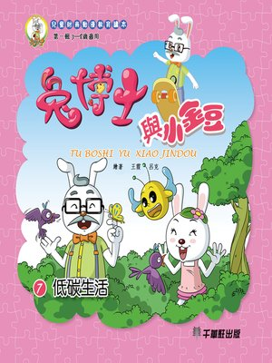 cover image of 兔博士與小金豆 7低碳生活