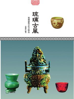 cover image of 琉璃古風