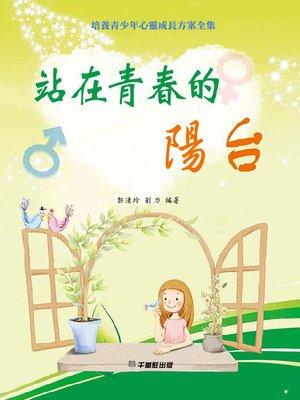 cover image of 站在青春的陽台