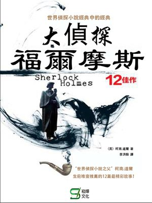 cover image of 大偵探福爾摩斯12佳作