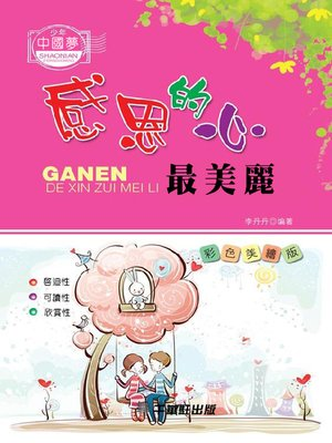 cover image of 感恩的心最美麗