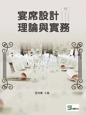 cover image of 宴席設計理論與實務