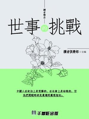 cover image of 世事的挑戰