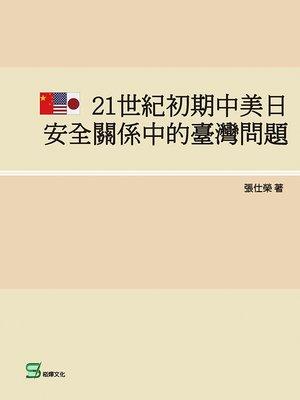 cover image of 21世紀初期中美日安全關係中的臺灣問題
