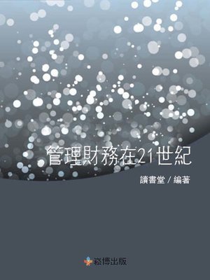 cover image of 管理財務在21世紀