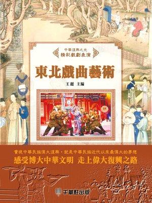 cover image of 東北戲曲藝術