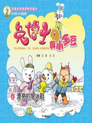 cover image of 兔博士與小金豆 6漂亮的旱冰鞋