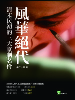 cover image of 風華絕代