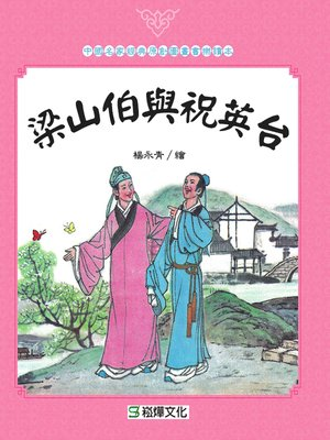 cover image of 梁山伯與祝英台