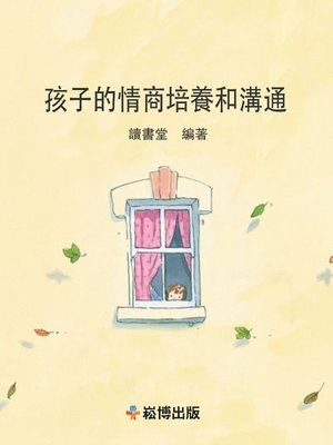 cover image of 孩子的情商培養和溝通