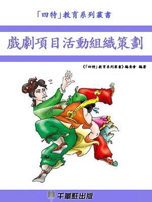 cover image of 戲劇項目活動組織策劃