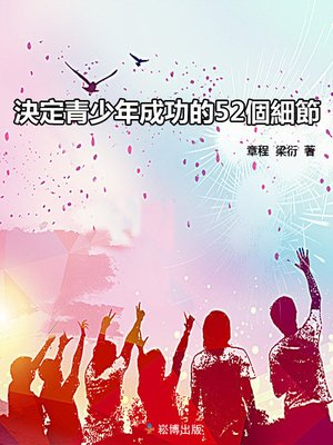 cover image of 決定青少年成功的52個細節