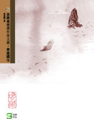 cover image of 金麻雀獲獎作家文叢黃建國卷