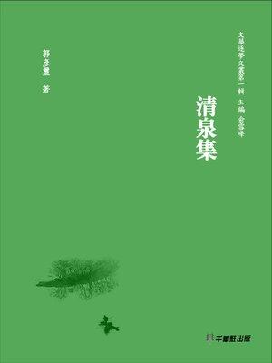 cover image of 清泉集