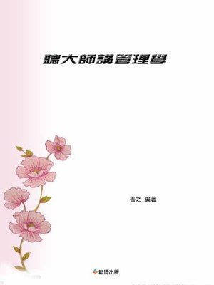cover image of 聽大師講管理學