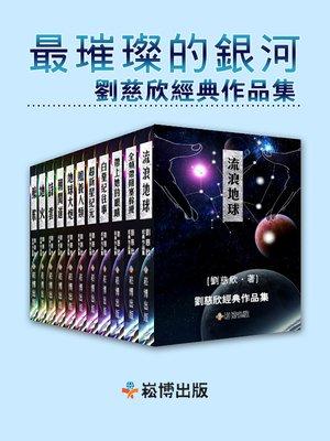 cover image of 最璀璨的銀河