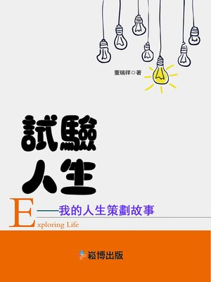 cover image of 試驗人生——我的人生策劃故事
