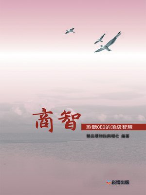 cover image of 商智
