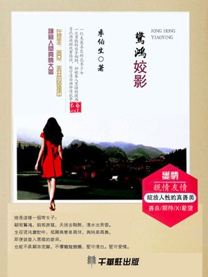 cover image of 驚鴻姣影