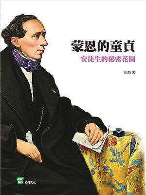 cover image of 蒙恩的童貞