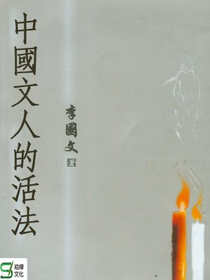 cover image of 中國文人的活法