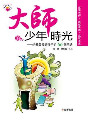 cover image of 大師的少年時光—培養最優秀孩子的66個秘訣