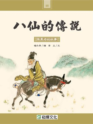 cover image of 張果老的故事