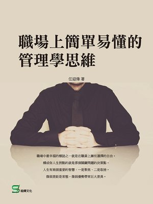 cover image of 職場上簡單易懂的管理學思維