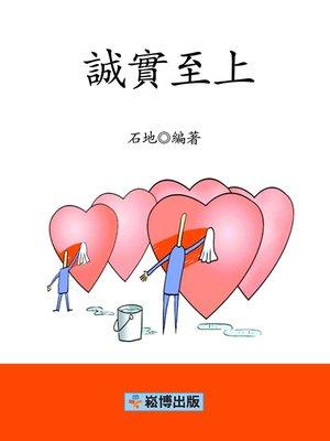 cover image of 誠實至上