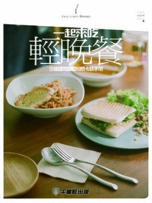 cover image of 一起來吃輕食晚餐