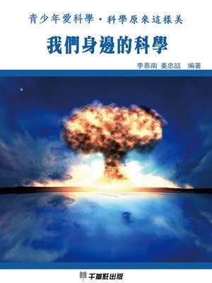 cover image of 我們身邊的科學