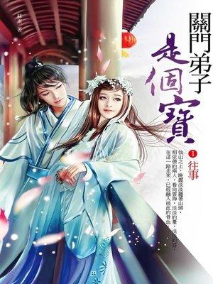 cover image of 關門弟子是個寶1