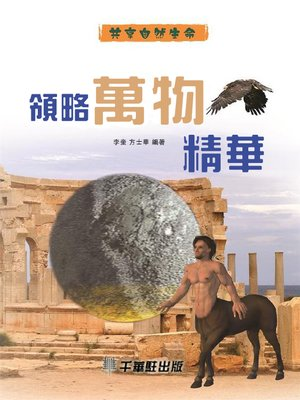 cover image of 領略萬物精華