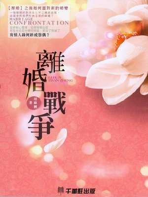 cover image of 離婚戰爭