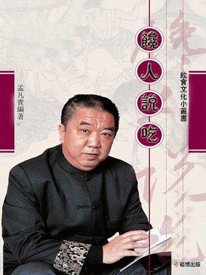 cover image of 饞人說吃