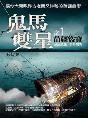 cover image of 鬼馬雙星1 苗疆盜寶