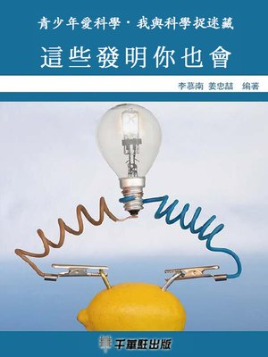 cover image of 這些發明你也會
