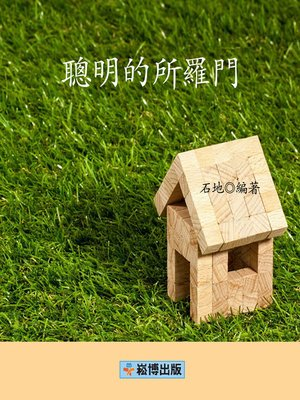 cover image of 聰明的所羅門