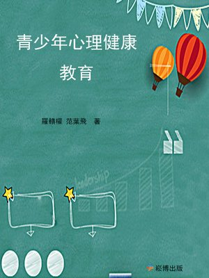 cover image of 青少年心理健康教育