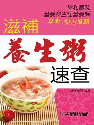 cover image of 滋補養生粥速查