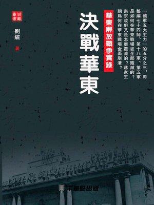cover image of 決戰華東