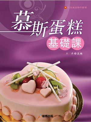 cover image of 慕斯蛋糕基礎課