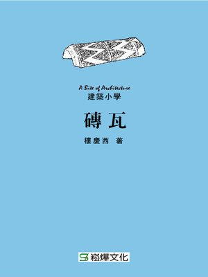 cover image of 磚瓦