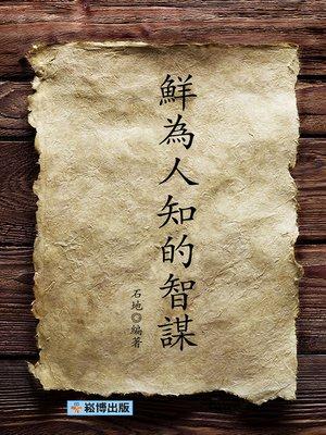 cover image of 鮮為人知的智謀