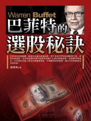 cover image of 巴菲特的選股秘訣